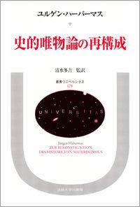 多文化社会の政治理論に関する研究史的唯物論の再構成