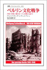 1945-1948 鉄のカーテンが閉じるまでベルリン文化戦争