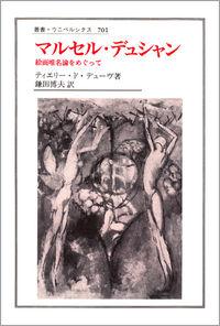 絵画唯名論をめぐってマルセル・デュシャン