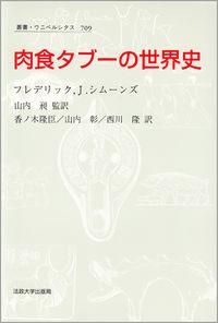 肉食タブーの世界史