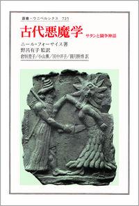 サタンと闘争神話古代悪魔学