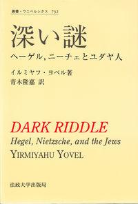 ヘーゲル,ニーチェとユダヤ人深い謎