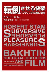バフチン,文化批評,映画転倒させる快楽