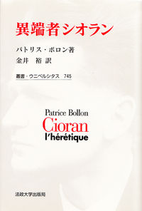 1957-1972異端者シオラン