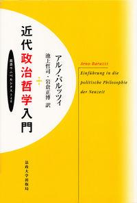 19世紀ヨーロッパにおける近代政治哲学入門
