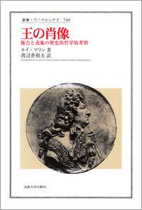 権力と表象の歴史的・哲学的考察王の肖像