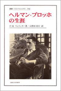 ヘルマン・ブロッホの生涯