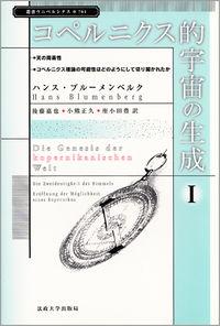 1919–1973コペルニクス的宇宙の生成 I
