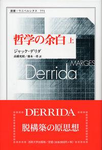 デリダの日本講演哲学の余白 上