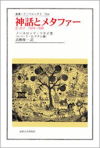 エッセイ 1974-1988神話とメタファー