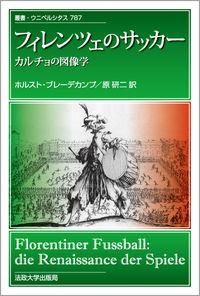 カルチョの図像学フィレンツェのサッカー