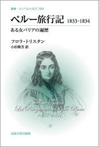 1833-1834 ある女パリアの遍歴ペルー旅行記