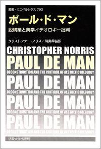 脱構築と美学イデオロギー批判ポール・ド・マン