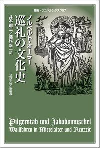 中世後期における旅と文化的出会い巡礼の文化史