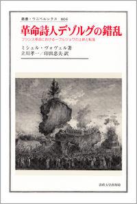 1776年5月12日のドラマ革命詩人デゾルグの錯乱