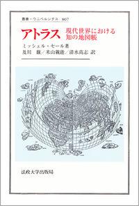 現代世界における知の地図帳アトラス