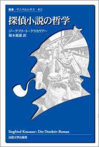 探偵小説の哲学