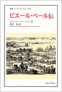 1680-1715ピエール・ベール伝