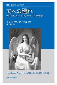 ロマン主義,クレー,リルケ,ベンヤミンにおける天使天への憧れ