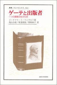 一つの書籍出版文化史ゲーテと出版者