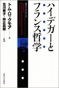 人間存在の根源現象としての解釈学的考察ハイデガーとフランス哲学