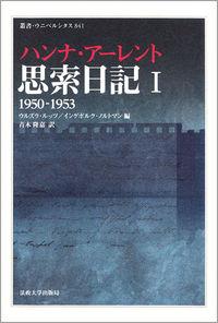 1950-1953思索日記 I
