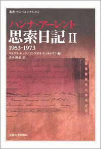 1953-1973思索日記 II