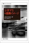シネマ1*運動イメージ (法政大学出版局)
