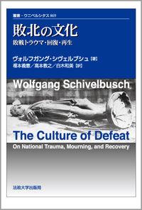 敗戦トラウマ・回復・再生敗北の文化