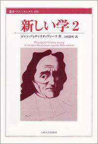 二十世紀の哲学新しい学 2