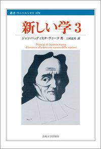 二十世紀の哲学新しい学 3