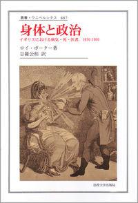 イギリスにおける病気・死・医者,1650-1900身体と政治