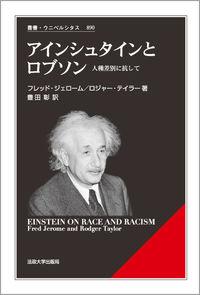 人種差別に抗してアインシュタインとロブソン
