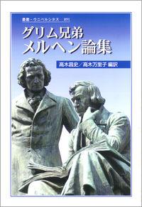 文献学的認識についての論考を付すグリム兄弟 メルヘン論集