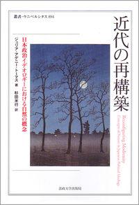 日本政治イデオロギーにおける自然の概念近代の再構築