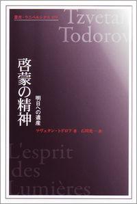 明日への遺産啓蒙の精神