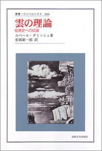 絵画史への試論雲の理論