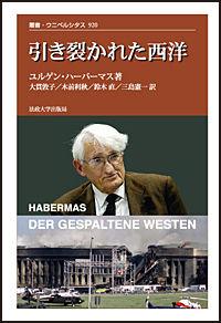 両大戦間の哲学的過激主義引き裂かれた西洋