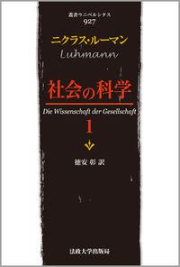 現代日本の社会関係社会の科学 1