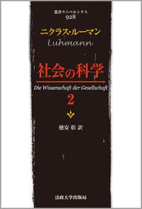 現代日本の社会関係社会の科学 2