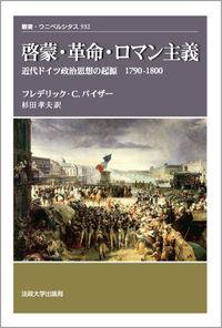 近代ドイツ政治思想の起源 1790-1800啓蒙・革命・ロマン主義