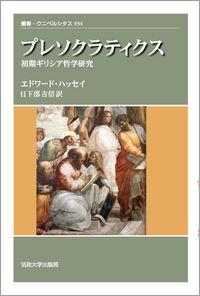 初期ギリシア哲学研究プレソクラティクス