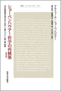 異貌のルネサンス人の生涯と思想ショーペンハウアー哲学の再構築〈新装版〉