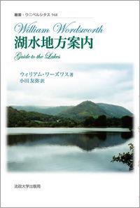 異貌のルネサンス人の生涯と思想湖水地方案内