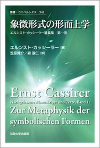 エルンスト・カッシーラー遺稿集 第一巻象徴形式の形而上学