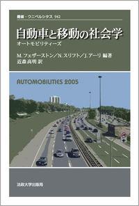 オートモビリティーズ自動車と移動の社会学