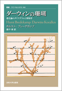 進化論のダイアグラムと博物学ダーウィンの珊瑚