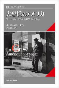 ポール・クローデル外交書簡 1927-1932大恐慌のアメリカ