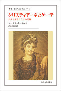 詩人と生きた女性の記録クリスティアーネとゲーテ