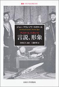 1865-1913言説、形象(ディスクール、フィギュール)